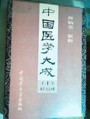 中国医学大成(十)本草、医方分册