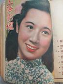 上海影坛 第一卷第一至十二期(合订成一本民国32-33年出版 )