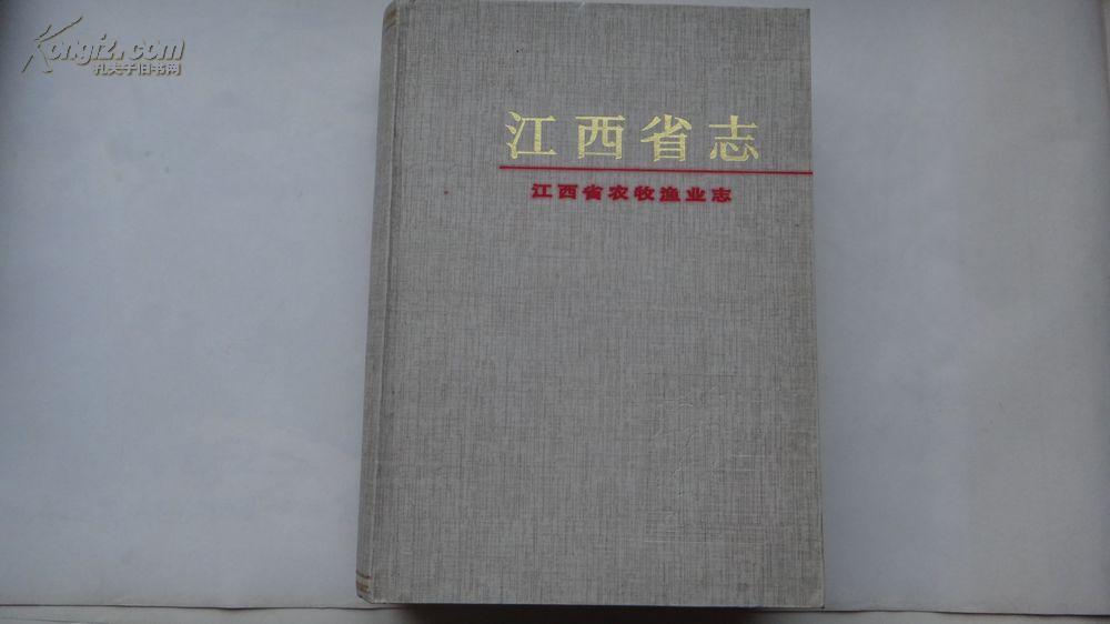 江西省志12 江西省农牧渔业志