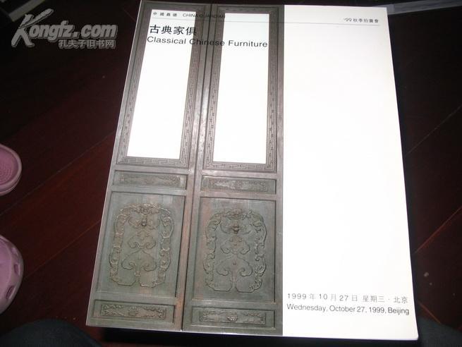 中国嘉德99秋季拍卖会:古典家俱