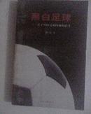 黑白足球:关于中国足球问题的思考