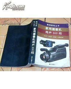 家用摄像机用户300问