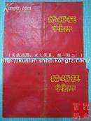 藏族结婚证  《藏文汉语对照 结婚证》1对2份 1978年青海省兴海县河卡人民公社革命委员会 颁发