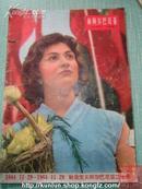 新阿尔巴尼亚画报 (中文版)1964年第5期、1975年第2期、1976年第1/3/4/6期【合售】8开
