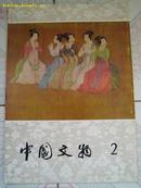 中国文物 1980年第2期 8开极品画册