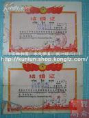 藏族结婚证  《藏文汉语对照 结婚证》1对2份 1979年青海省兴海县桑当人民公社革命委员会 颁发