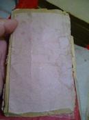 白香词谱.晚翠轩词韻》合一函四册全,是书系振始堂校印,白纸线装,四册合售! 每页都有衬纸!