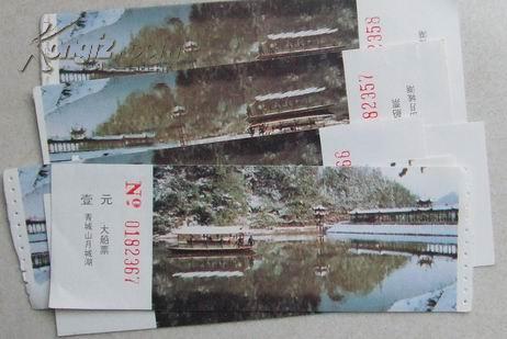 老门票:青城山月城湖船票 12张和售