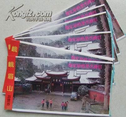 老门票:峨眉山游览劵 报国寺 1994年 12张和售