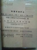 快速针刺疗法人民卫生出版社 69年1版1印 64开插图本 带毛主席像,毛林题词,最高指示】