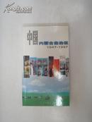 中国内蒙古自治区  (1947--1997。有图片)