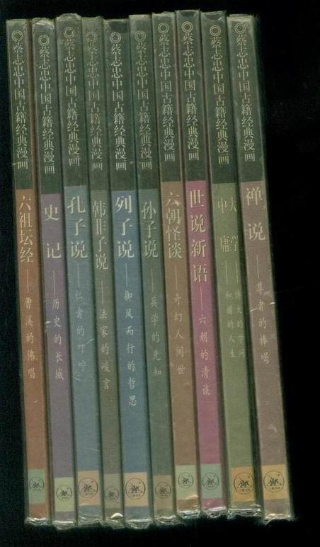蔡志忠中国古籍经典漫画(珍藏版 10册合售) 书名见图