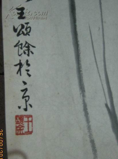 【议价;已故著名画家,天津美院教授王颂余国画8平尺,
