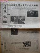 1997年3月15日《今晚报》(共14版 缺13-14版)