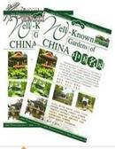 ●→☆※中国名园(彩图版)、东方出版社、图书价格380元