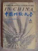 中国比较文学 2003 第4期