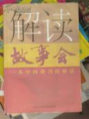 解读《故事会》――一本中国期刊的神话
