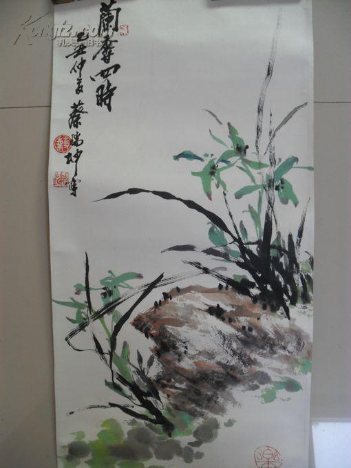 A10上海黄浦画院画师 蔡瑞坤 兰草 单片 保真