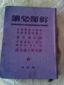 (干部必读)1帝国主义是资...2国家与革命.3共产主义运动中...4论列宁...共1册