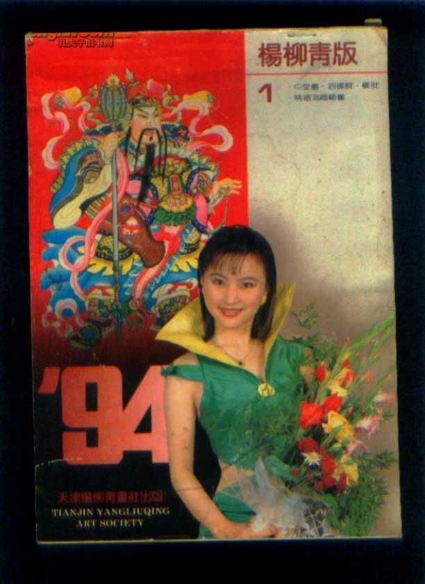 杨柳青版(1):1994年中堂画目录
