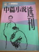 中篇小说选刊 1985年2 山中-那十九座坟茔-李存葆
