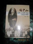 孙中山家室之史料考述与说法辨析