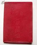 文革中公费医疗证:咸宁县公费医疗证(1971年12月1日,有毛主席语录)