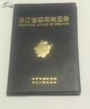 浙江省实用地图册 成都地图出版社 浙江人民出版社2002年版