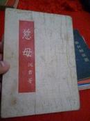 沦陷区 <<慈母>> 康德八年 盛京书店初版,!! 满洲国出版物!