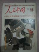 【日文版-人民中国1984年9期