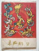 东风画刊-1959年11、12月