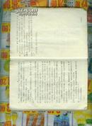 评书--马潜龙走国上下册 1989年初版90年第一次印刷,上册后18页底夹上有水渍.看图  W@#(