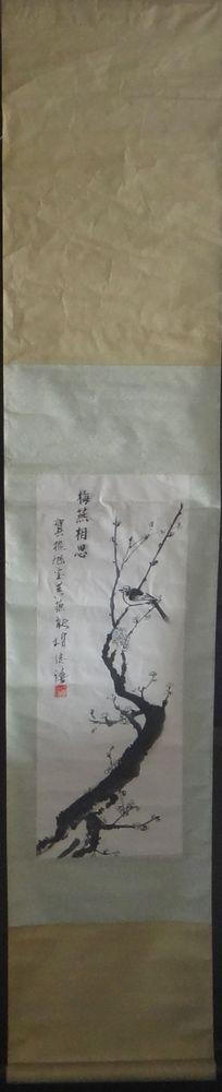 水墨画 梅燕相思 1981李牧画