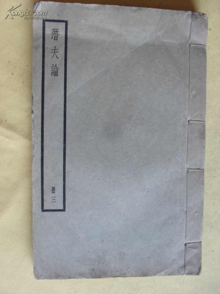 线装书      潜夫论      【卷七至卷十】