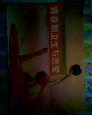 32开连环画:婚育知识画册——《青春期卫生与恋爱》