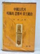 韩文-中国古代学术思维帝王统治