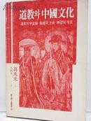 韩文-道教中国文化