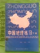 内蒙古自治区初级中学中国地理练习下册