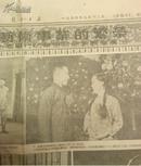 解放日报1954年九月十二日第5、6版(为了话剧艺术事业的繁荣)