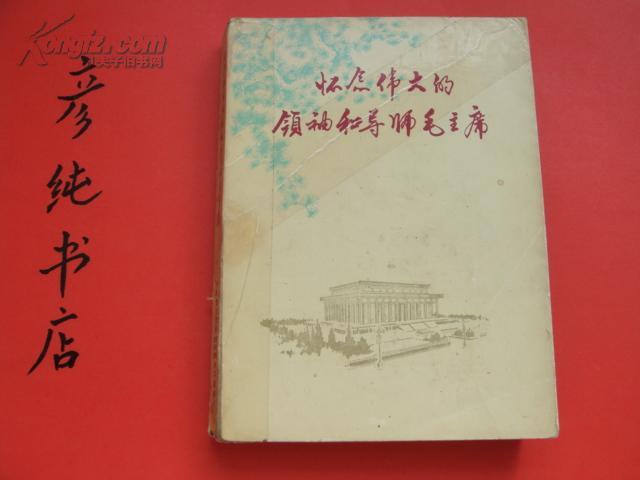 《怀念伟大的领袖和导师毛主席》16开746页厚册 扉页有毛主席彩照!见描述!