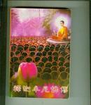 释迦牟尼佛传   (邮挂费5元) 【32开本 教师29 书架】