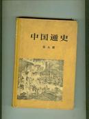中国通史(第五册 ) (硬精装) 【32开本 教师30 书架】