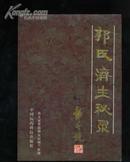 中医类:郭氏济生秘录