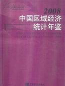 中国区域经济统计年鉴2008