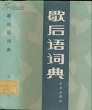 布面精装本(带护封):《歇后语词典》