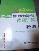 2000-2005年度CPA试题详解/税法分册