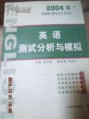 英语测试分析与模拟(全国硕士研究生入学考试)