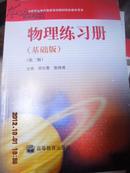 物理练习册(基础版)(中等职业教育国家规划教材配套教学用书)