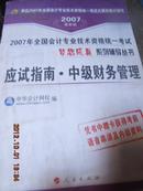 中级财务管理(应试指南)/2007全国会计专业技术资格统一考试梦想成真系列丛书