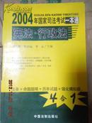 2004年国家司法考试一本通-宪法·行政法